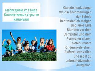 Kinderspiele im Freien Коллективные игры на каникулах Gerade heutzutage, wo d