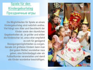 Spiele für den Kindergeburtstag Праздничные игры Die Möglichkeiten für Spiele