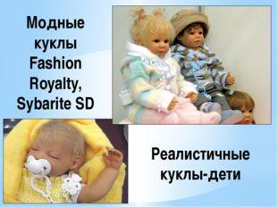 Реалистичные куклы-дети Модные куклы Fashion Royalty, Sybarite SD