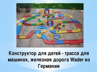 Конструктор для детей - трасса для машинок, железная дорога Wader из Германии