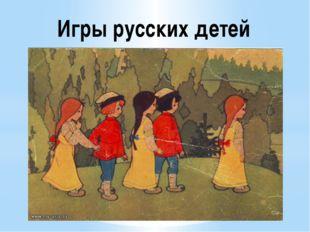 Игры русских детей