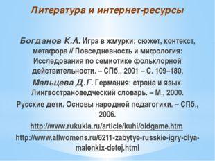 Богданов К.А.Игра в жмурки: сюжет, контекст, метафора // Повседневность и ми