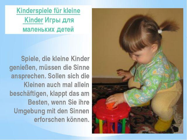 Kinderspiele für kleine Kinder Игры для маленьких детей Spiele, die kleine Ki...