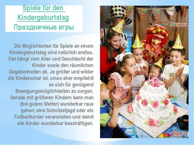 Spiele für den Kindergeburtstag Праздничные игры Die Möglichkeiten für Spiele...