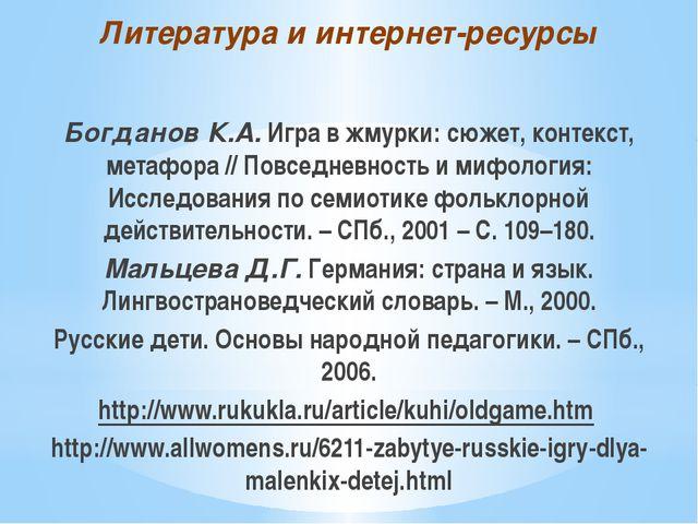 Богданов К.А.Игра в жмурки: сюжет, контекст, метафора // Повседневность и ми...