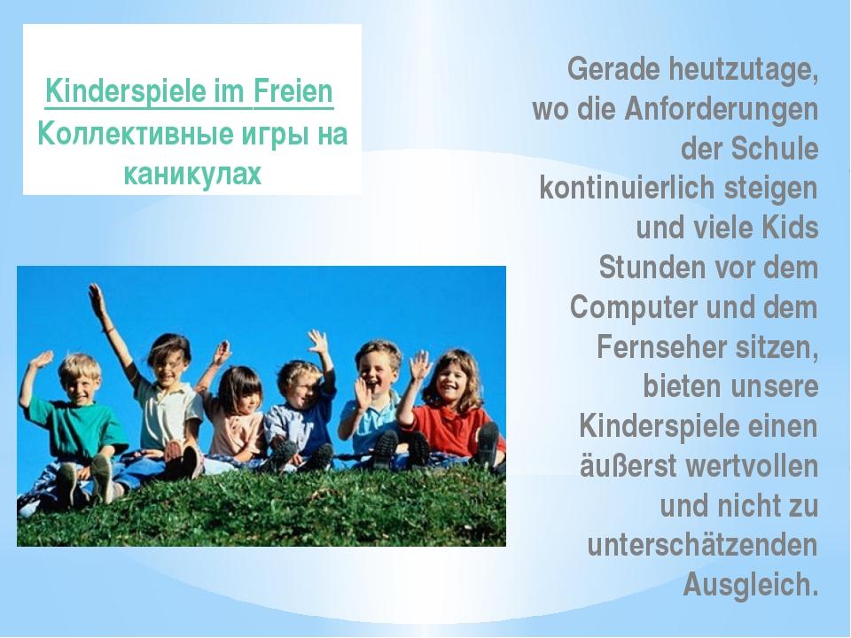 Kinderspiele im Freien Коллективные игры на каникулах Gerade heutzutage, wo d...