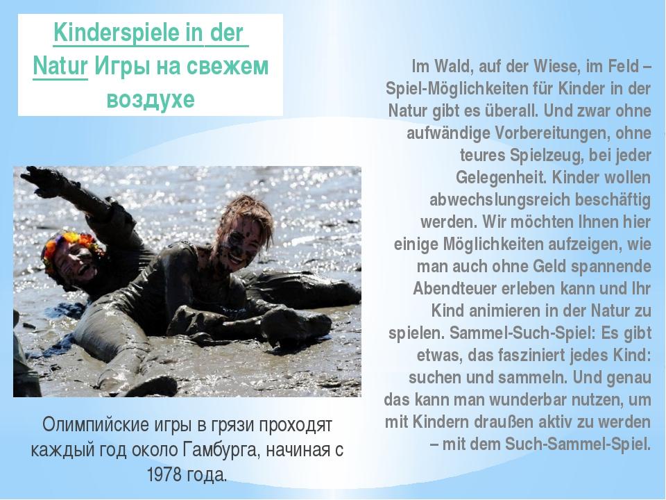 Kinderspiele in der Natur Игры на свежем воздухе Im Wald, auf der Wiese, im F...