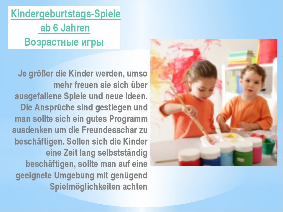 Kindergeburtstags-Spiele ab 6 Jahren Возрастные игры Je größer die Kinder wer...