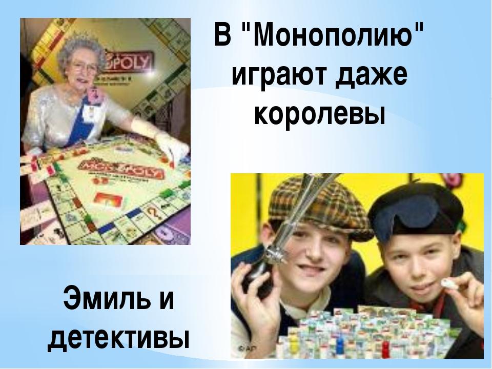 """В """"Монополию"""" играют даже королевы  Эмиль и детективы"""