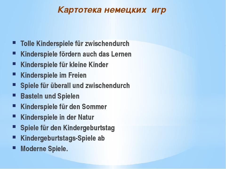 Tolle Kinderspiele für zwischendurch Kinderspiele fördern auch das Lernen Kin...