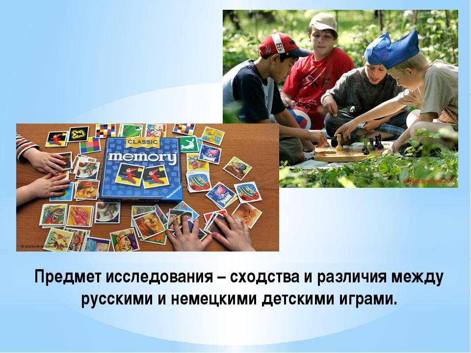 Предмет исследования – сходства и различия между русскими и немецкими детским...
