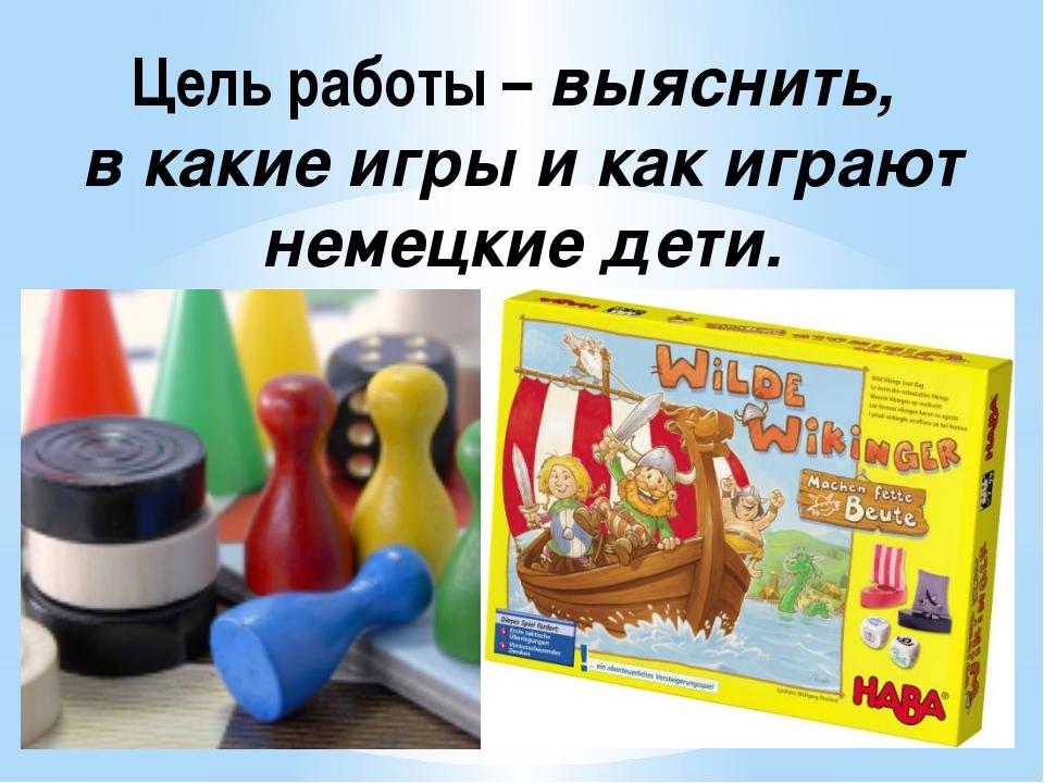 Цель работы – выяснить, в какие игры и как играют немецкие дети.