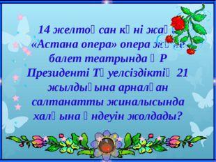 14 желтоқсан күні жаңа «Астана опера» опера және балет театрында ҚР Президент