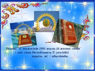 Осының нәтижесінде 1991 жылы 16 желтоқсанда Қазақстан Республикасы Тәуелсізді