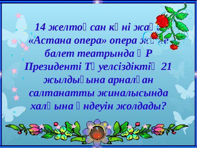 14 желтоқсан күні жаңа «Астана опера» опера және балет театрында ҚР Президент...