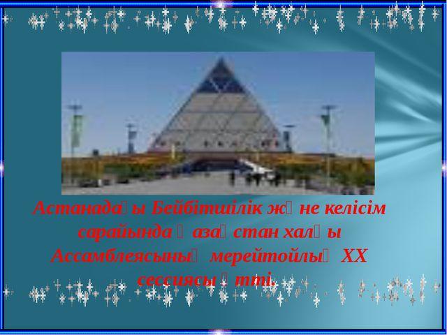 Астанадағы Бейбітшілік және келісім сарайында Қазақстан халқы Ассамблеясының...