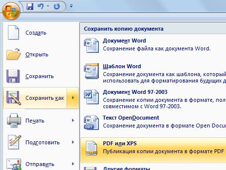 Как сделать документа word в pdf