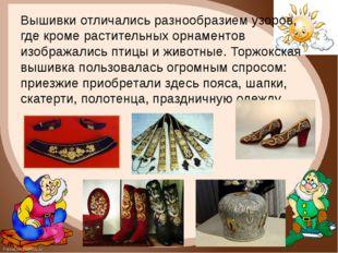 Вышивки отличались разнообразием узоров, где кроме растительных орнаментов и