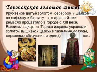 Торжокское золотое шитьё Кружевное шитьё золотом, серебром и шёлком по сафьян