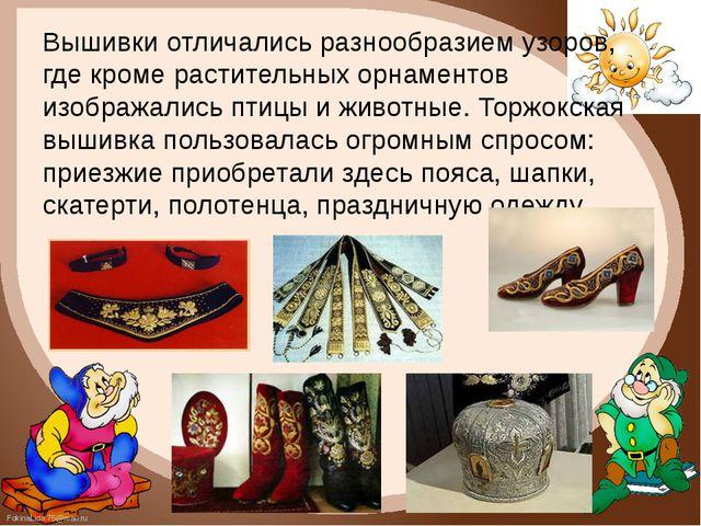 Вышивки отличались разнообразием узоров, где кроме растительных орнаментов и...