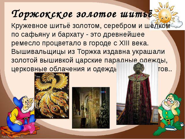 Торжокское золотое шитьё Кружевное шитьё золотом, серебром и шёлком по сафьян...