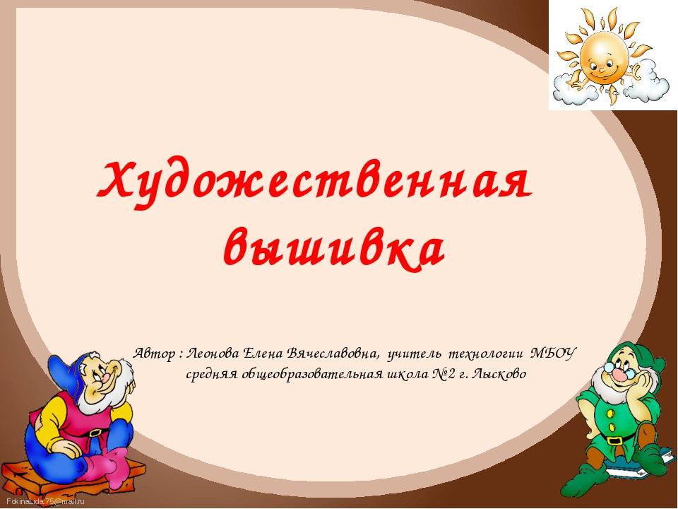 Автор : Леонова Елена Вячеславовна, учитель технологии МБОУ средняя общеобраз...