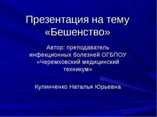 Презентация на тему «Бешенство» Автор: преподаватель инфекционных болезней ОГ
