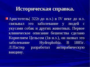 Историческая справка. Аристотель( 322г.до н.э.) в IV веке до н.э. связывал эт
