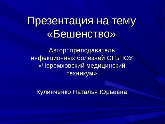 Презентация на тему «Бешенство» Автор: преподаватель инфекционных болезней ОГ...