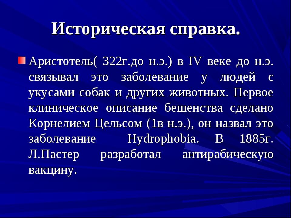 Историческая справка. Аристотель( 322г.до н.э.) в IV веке до н.э. связывал эт...