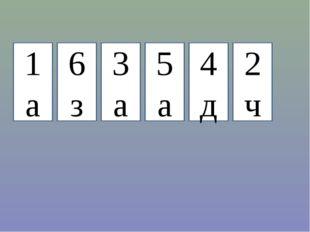 3 а 6 з 1 а 2 ч 5 а 4 д