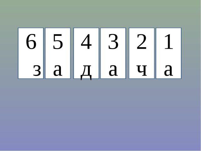 6 з 5 а 4 д 3 а 2 ч 1 а
