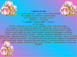 І. Кіріспе бөлім: - Сәлеметсіздер ме, құрметті сынып жетекшілері! Біз сіздерд