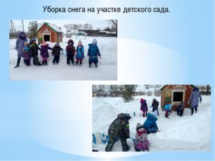 Уборка снега на участке детского сада.