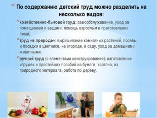 По содержанию детский труд можно разделить на несколько видов: хозяйственно-б