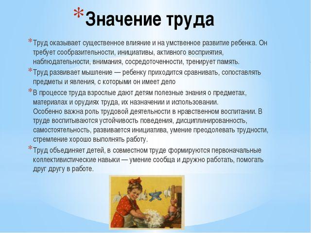Значение труда Труд оказывает существенное влияние и на умственное развитие р...