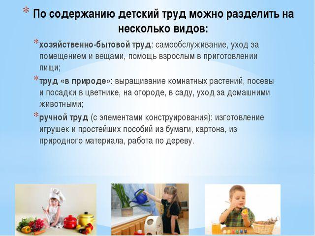 По содержанию детский труд можно разделить на несколько видов: хозяйственно-б...