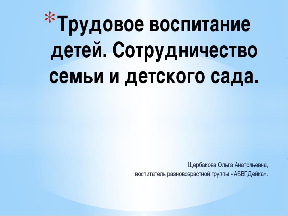 Щербакова Ольга Анатольевна, воспитатель разновозрастной группы «АБВГДейка»....