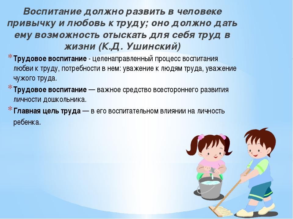 Воспитание должно развить в человеке привычку и любовь к труду; оно должно да...