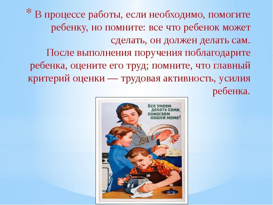 В процессе работы, если необходимо, помогите ребенку, но помните: все что реб...