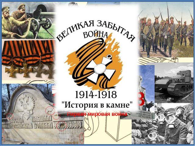 1914-1918 П е р в а я м и р о в а я в о й н а