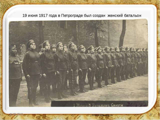 19 июня 1917 года в Петрограде был создан женский батальон смерти