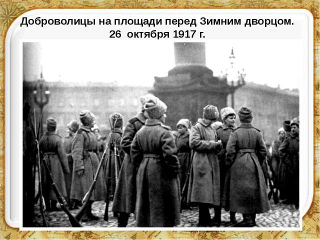Доброволицы на площади перед Зимним дворцом. 26 октября 1917 г.
