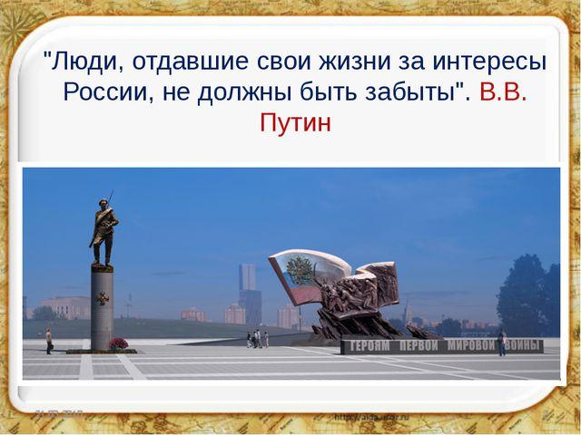 """""""Люди, отдавшие свои жизни за интересы России, не должны быть забыты"""". В.В...."""