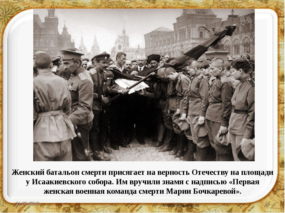 Женский батальон смерти присягает на верность Отечеству на площади у Исаакие...