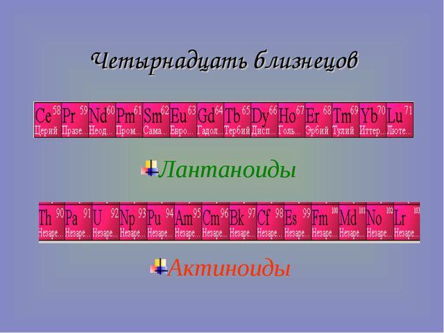 Четырнадцать близнецов Актиноиды Лантаноиды