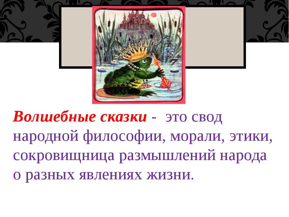 Волшебные сказки - это свод народной философии, морали, этики, сокровищница р...