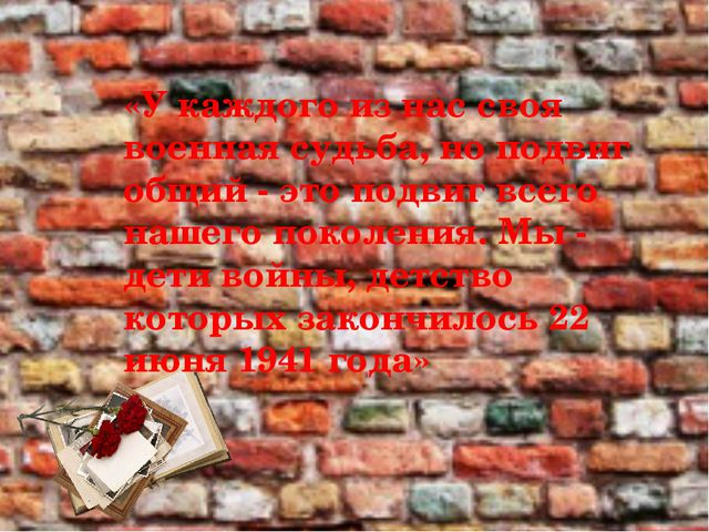 «У каждого из нас своя военная судьба, но подвиг общий - это подвиг всего наш...