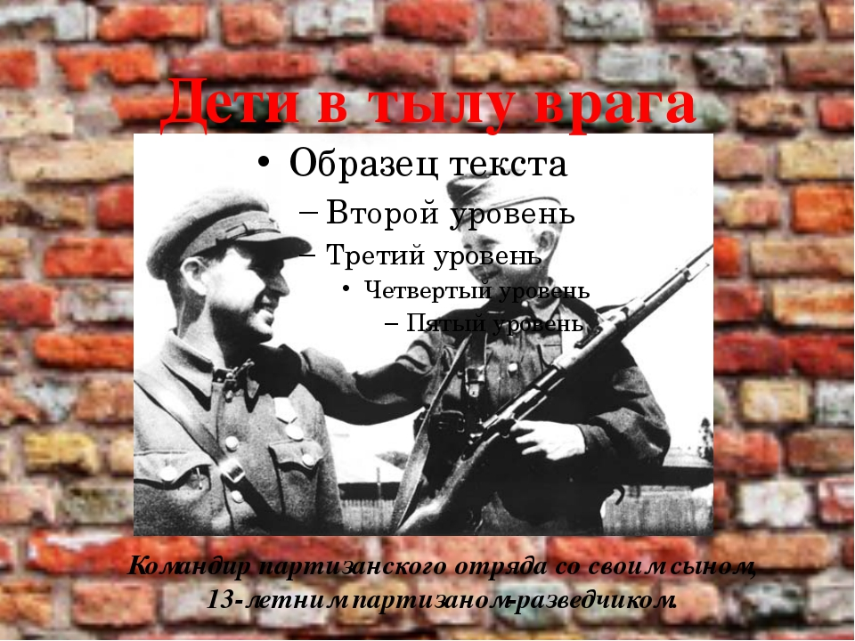 Командир партизанского отряда со своим сыном, 13-летним партизаном-разведчико...