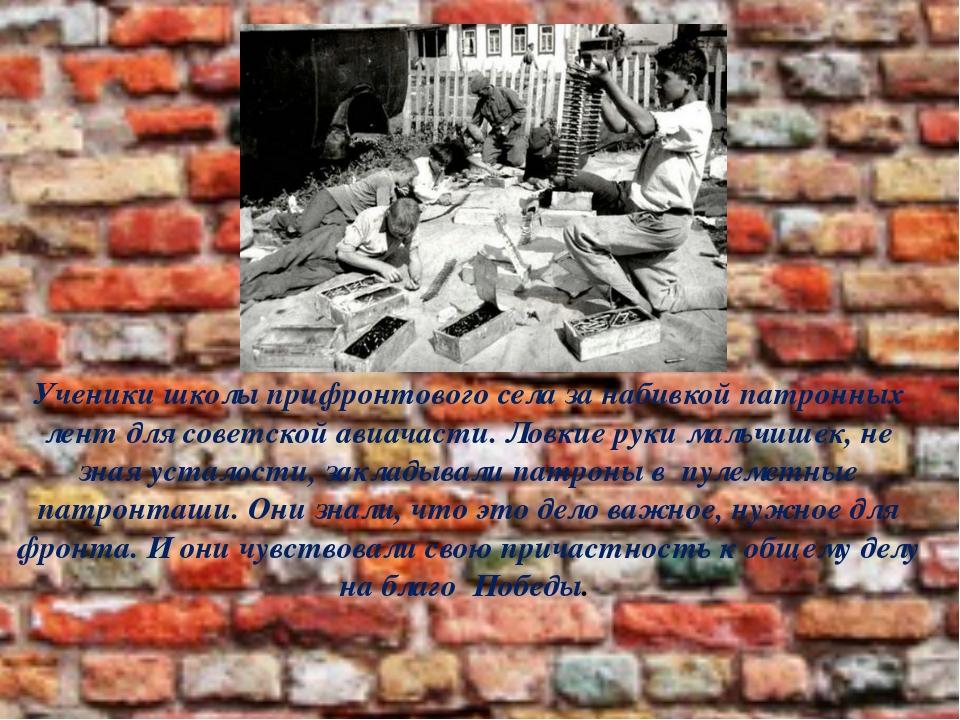 Ученики школы прифронтового села за набивкой патронных лент для советской ави...